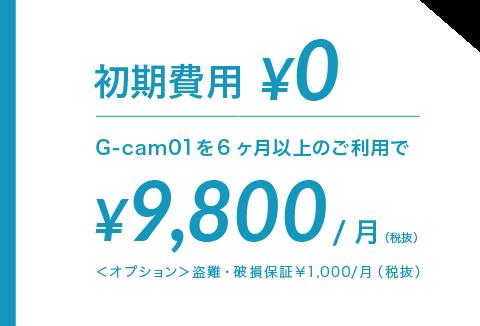 初期費用¥0驚きの低コスト